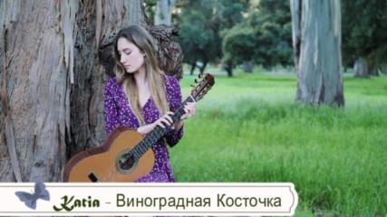 Katia - Виноградная Косточка (бг превод)