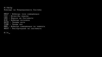 Моята Операционна Система (биос-ос вер. 1.0)
