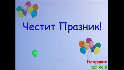 Честит Рожден Ден,  Скъпи Vbox7.com!