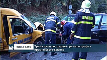 Трима души пострадаха при катастрофа в Кресненското дефиле