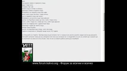 Форум за всеки и всичко - www.forum.kakvo.org