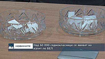 Над 60 000 седмокласници на изпит по БЕЛ