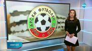 Спортни новини (19.08.2021 - късна емисия)