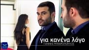 Giannis Mpekiropoulos - Gia Kanena Logo (new Single)2014