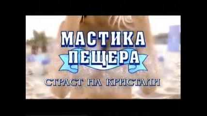 18+ !!! Exclusive !!! реклама на Мастика Пещера с участието на Андреа