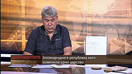 """""""Документите"""" с Антон Тодоров - 26.09.2020 (част 4)"""
