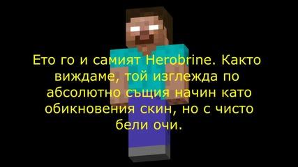 Minecraft митове и легенди. Еп. 1: Herobrine