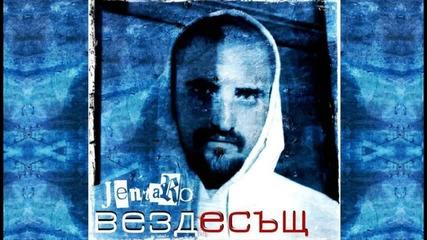 Jentaro - Вездесъщ (2013)