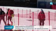В УСЛОВИЯТА НА ПАНДЕМИЯ: Старт на Световната купа по ски в Банско