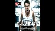 Слаткаристика ft. Георги Шаревски - Ме боли кур
