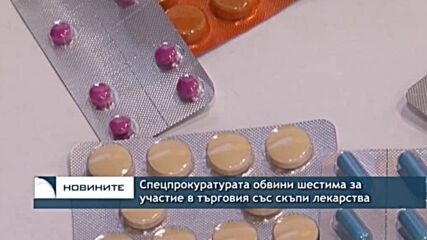 Спецпрокуратуратаобвини шестимаза участие в търговия със скъпи лекарства