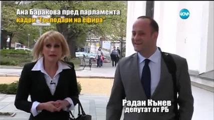 """Ана Баракова от """"Господарите"""" посреща депутатите"""
