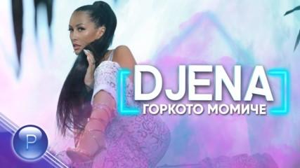 DJENA - GORKOTO MOMICHE / - Горкото момиче, 2019