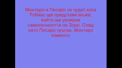 Зоро Шпагата И Розата - 36 И 37 Еп (бг)