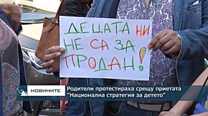 """Родители протестираха срещу приетата """"Национална стратегия за детето"""""""
