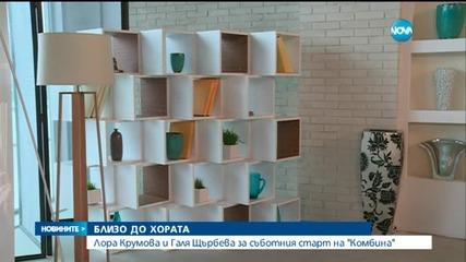 """Лора Крумова и Галя Щърбева в """"Комбина"""" - готови за съботния старт по Нова"""