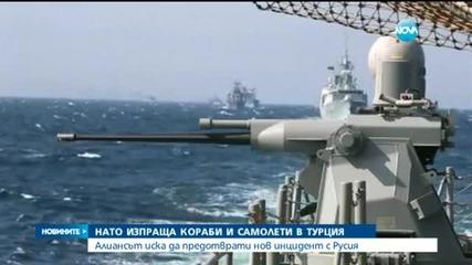 НАТО изпраща самолети и кораби в Турция