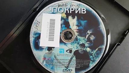 Българското Dvd издание на Покрив (1978) Аудиовидео Орфей 2008