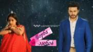 Борба за любов / Pyaar ke lie ladane епизод 17 сезон 1