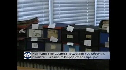 Комисията по досиетата представя сборник, посветен на т.нар. Възродителен процес