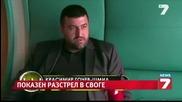 Убийството На Красимир Гочев - Шмид