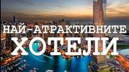 Най-атрактивните хотели