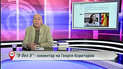 "9 без 5 ""Коментар на Георги Коритаров"" 21.09.2020"