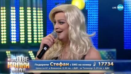 Стефан Илчев като Madonna - ''Give It 2 Me'' | Като две капки вода