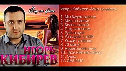 Игоря Кибирева - Мир на двоих