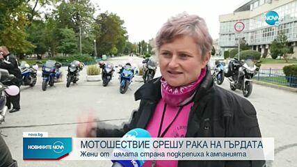 СРЕЩУ РАКА НА ГЪРДАТА: Безплатни мамологични прегледи в Пловдив