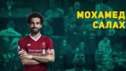 Мохамед Салах - голямата изненада във футбола