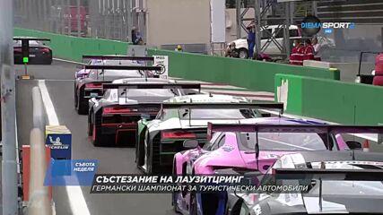 Германски шампионат за туристически автомобили - гледайте на 24 и 25 юли по DIEMA SPORT 2