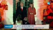 Копия на Доналд и Мелания Тръмп се появиха на прием в Белия дом
