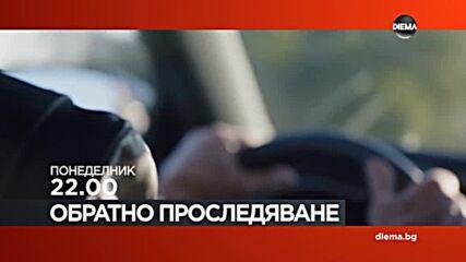"""""""Обратно проследяване"""" на 18 октомври, понеделник от 22.00 ч. по DIEMA"""