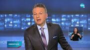 Новините на NOVA (24.11.2020 - централна емисия)