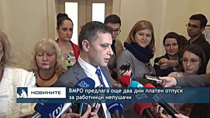 Централна обедна емисия новини - 13.00ч. 23.01.2020