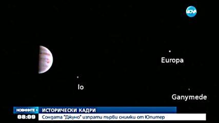 Исторически кадри – първи снимки на Юпитер