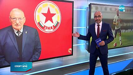 Спортни новини (13.07.2020 - обедна емисия)