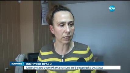 Майка нападна учителка на сина си в Разград