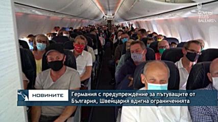 Германия с предупреждение за пътуващите от България, Швейцария вдигна ограниченията