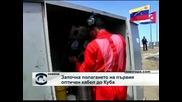 Започна полагането на първия оптичен кабел до Куба