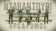 Продромос - разправия