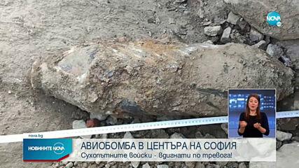 Откриха бомба от Втората световна война в София