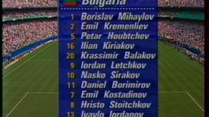 Футбол Мексико - България 1994 - Първо полувреме - Част 1/5 (високо качество)