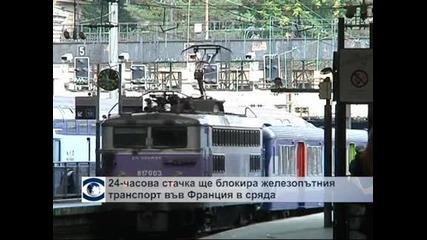 24-часова стачка на железопътните работници във Франция