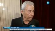 """Раздават театралните награди """"АСКЕЕР 2017"""""""