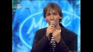 Светът е за двама - Дамян - страхотно изпълнение - Music Idol 2 - 14.03.08г.(супер качество!)