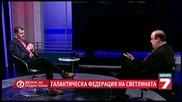 проф. Стамен Стаменов- Галактическа федерация на светлината
