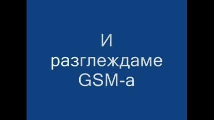 Как Да Разгледаме Виртуално Gsm
