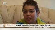 Нека помогнем на Алекс - Колко струва зрението на едно дете?